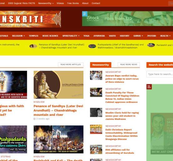 Sanskriti Magazine Website